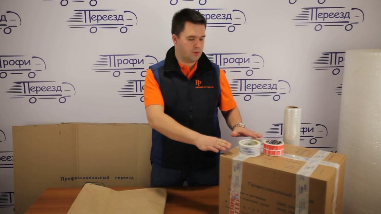 Профи Переезд — упаковочные материалы