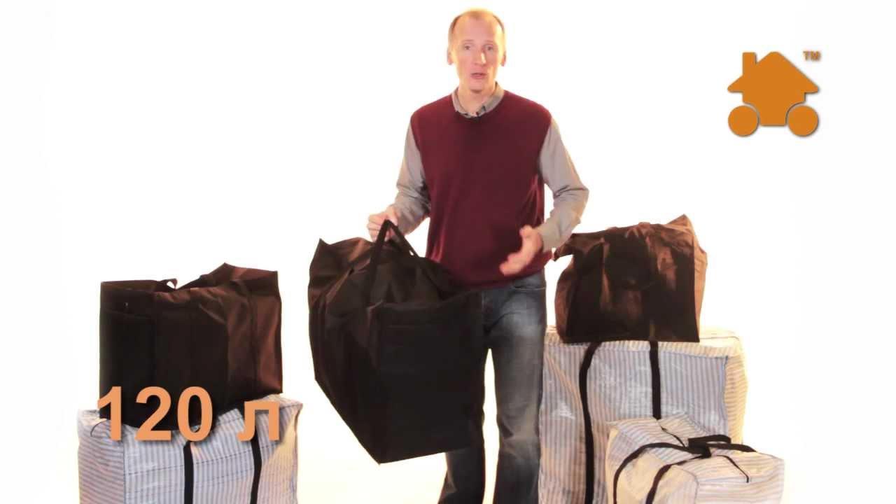 Хозяйственная сумка «Элит» 120 литров