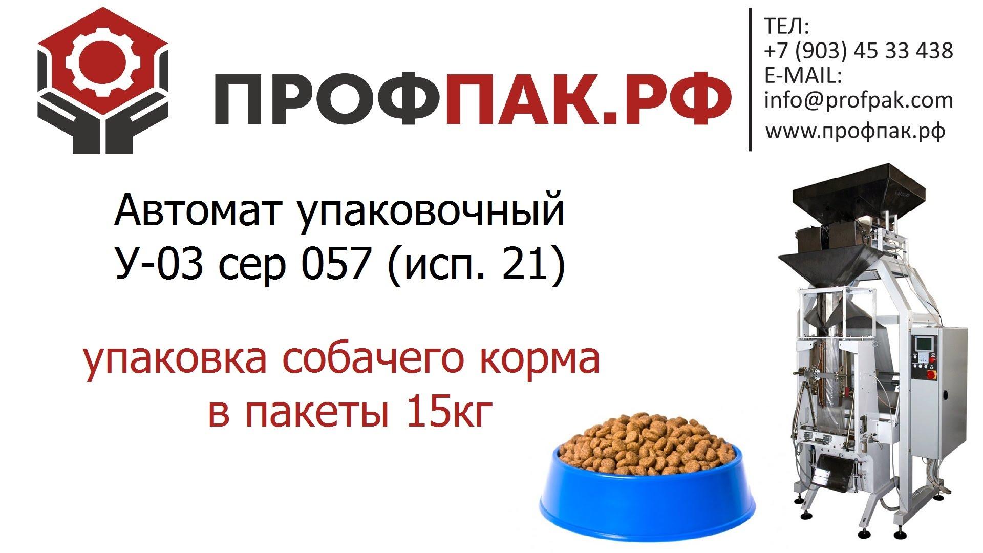 Упаковка собачьего кошачьего корма в большие пакеты 15 кг  Автомат упаковочный У 03 сер  057 исп 21