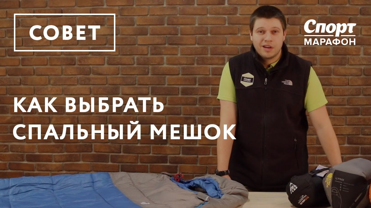 Как выбрать спальный мешок? Советы Сергея Савельева