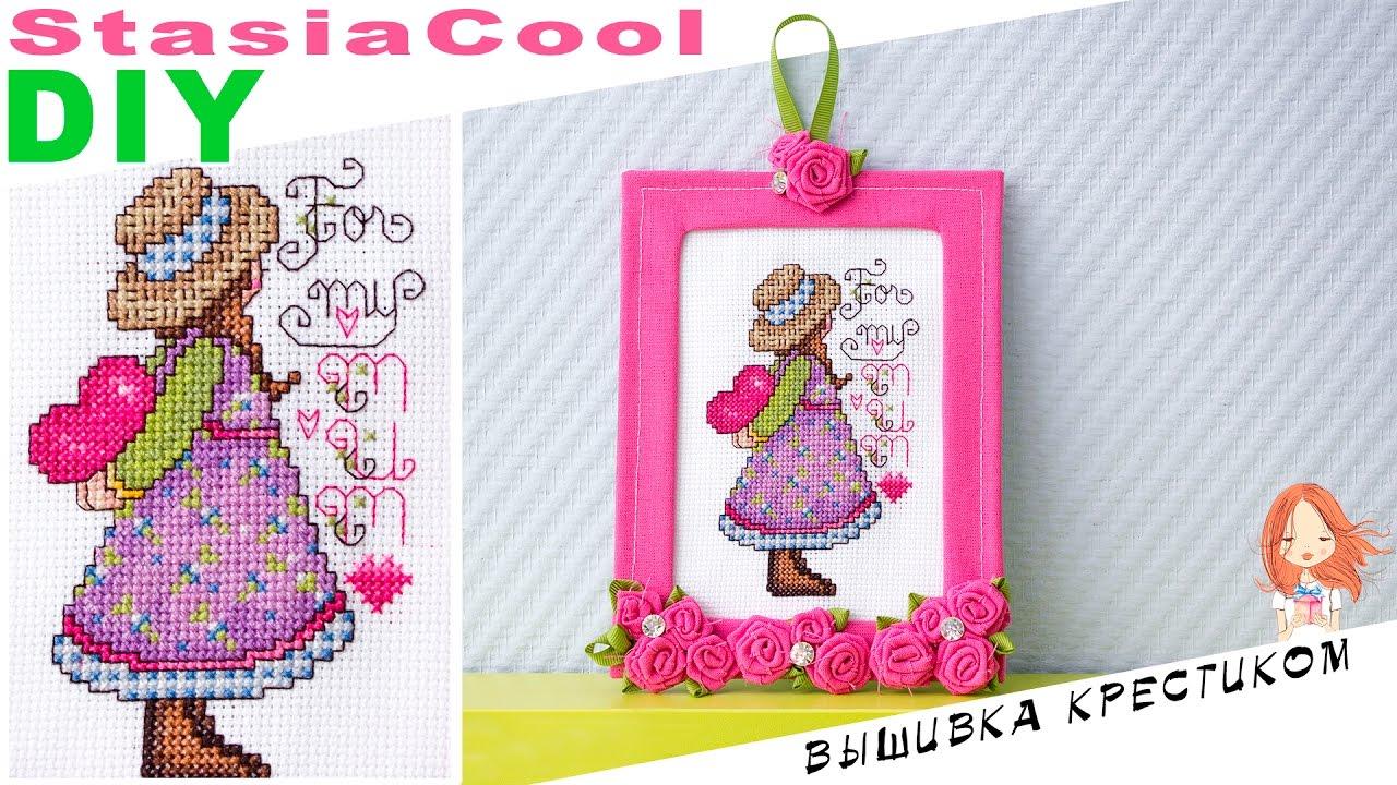 Открытка «Для мамы» на 8 марта | Как научится вышивать крестиком? | Конкурс от StasiaCool DIY