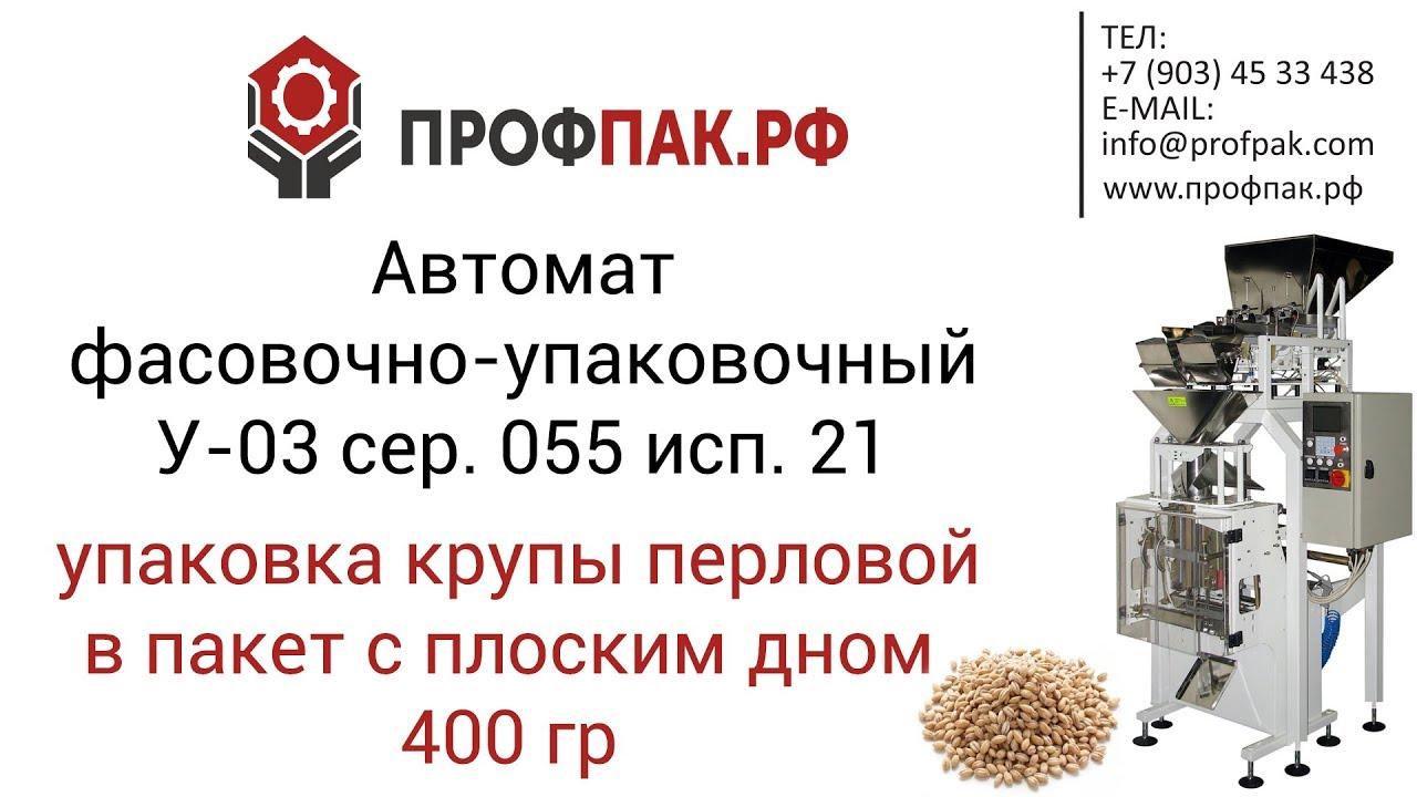 Автомат для фасовки и упаковки крупы перловой 400 гр