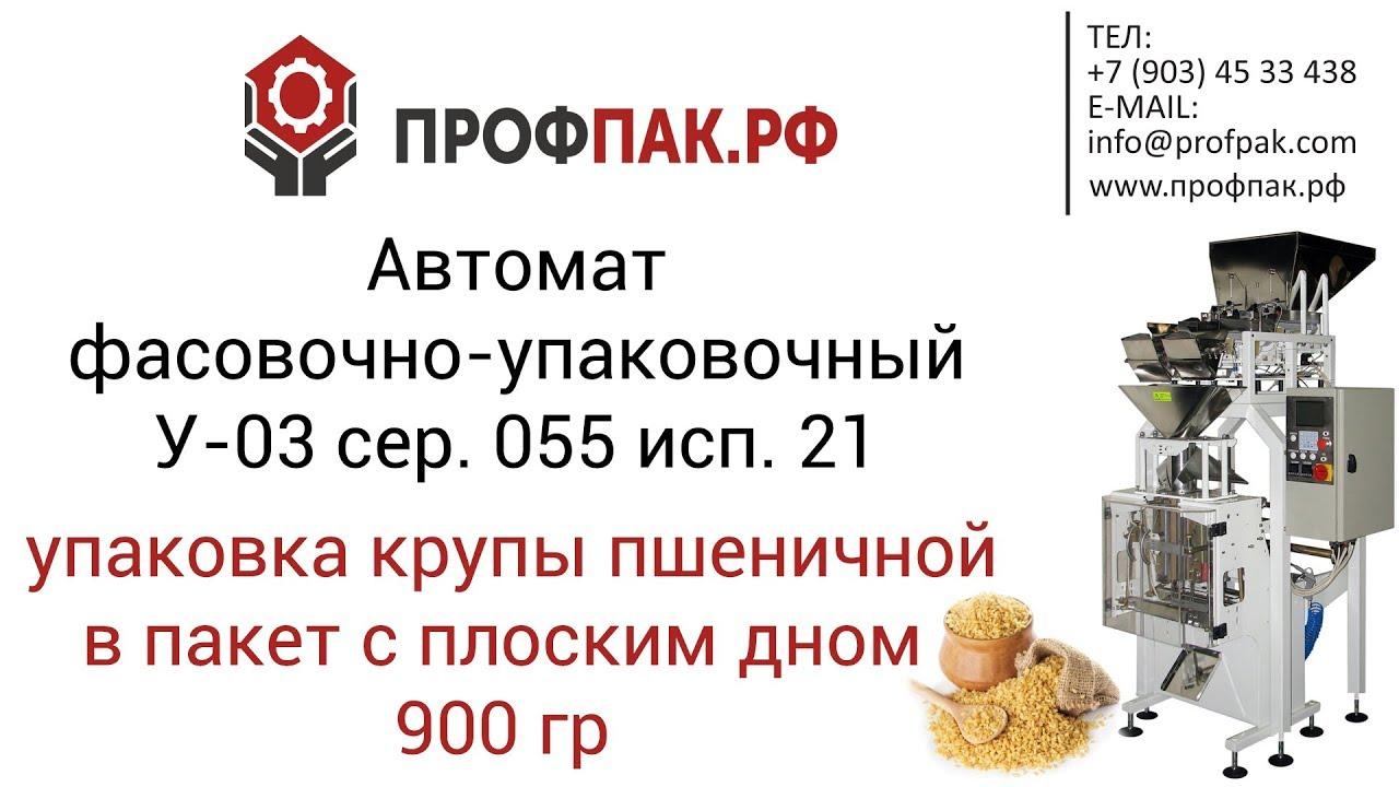 Автомат для фасовки и упаковки крупы пшеничной 900 гр