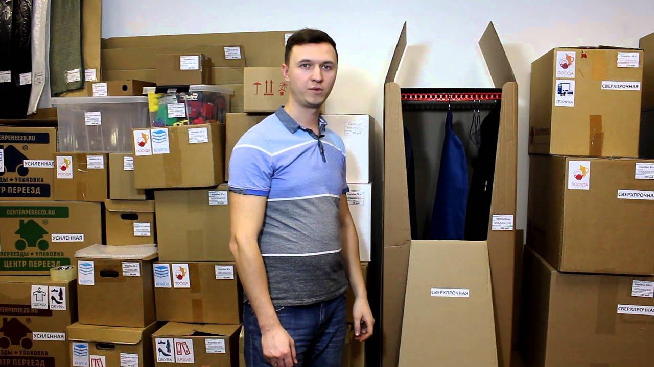 Гардеробный короб для перевозки вещей