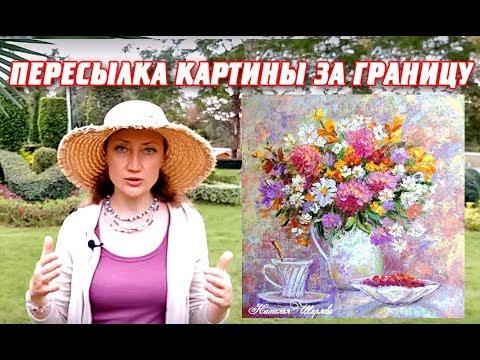 КАК ПЕРЕСЛАТЬ КАРТИНУ ЗА ГРАНИЦУ Наталия Ширяева