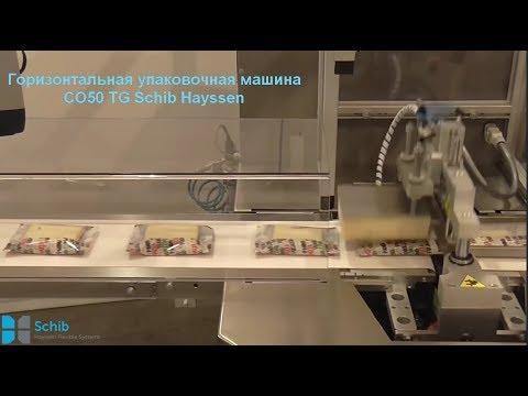 """Горизонтальная упаковочная машина CO50 TG Schib Hayssen, упаковка сэндвичей в пакет """"флоу-пак"""""""