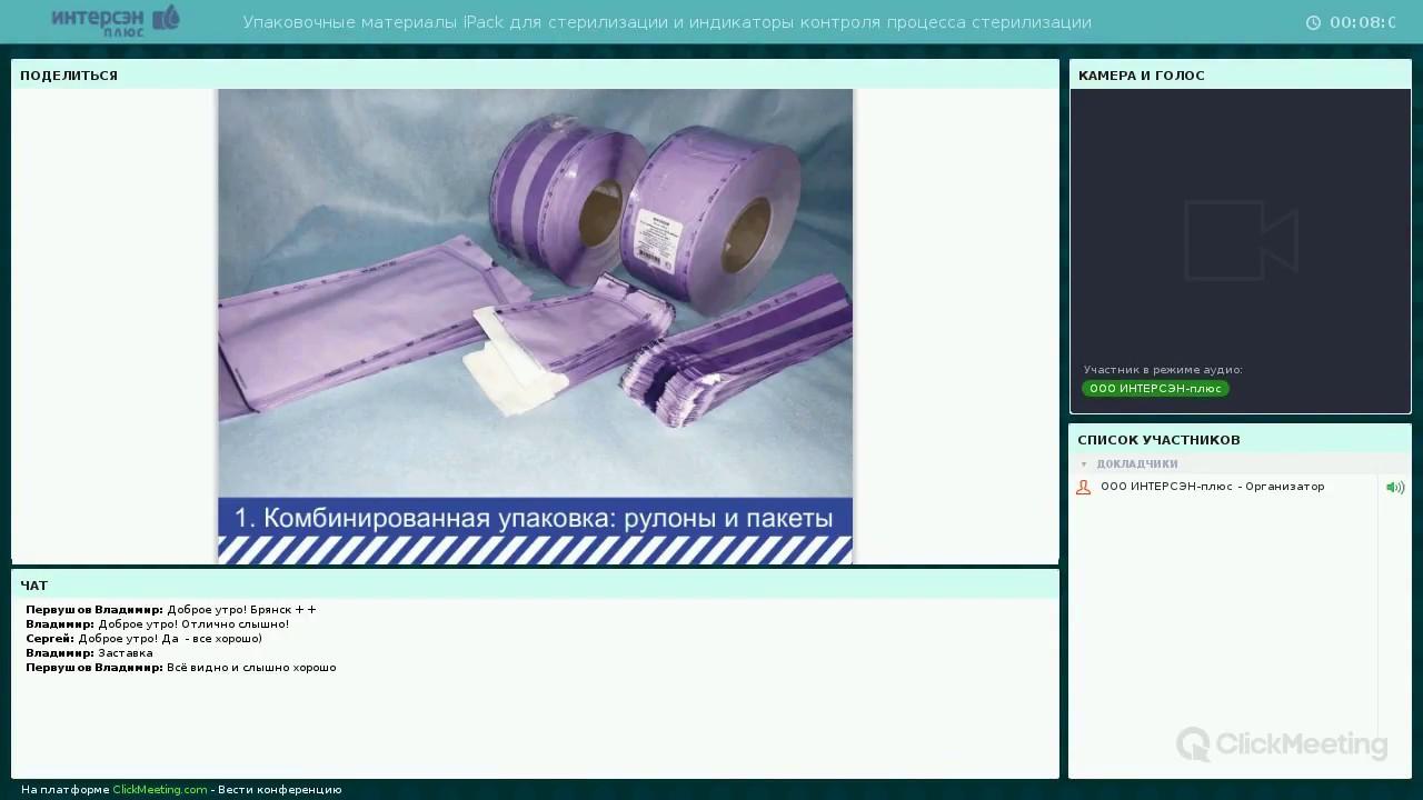 Упаковочные материалы iPack для стерилизации и индикаторы контроля процесса стерилизации   2018 05 1
