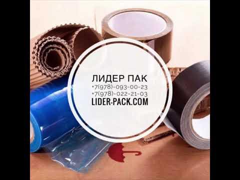 Упаковочные материалы Симферополь-«Лидер пак»
