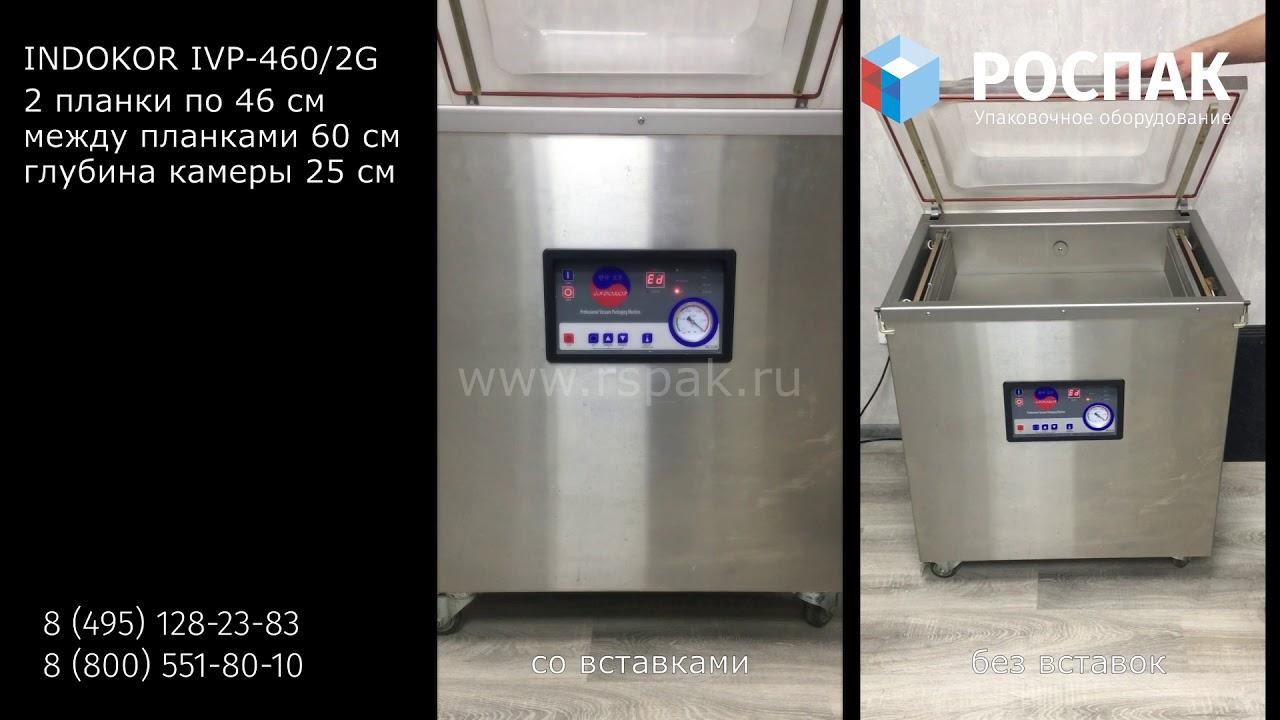 Вставки в вакуумную камеру — сравнение времени вакуумирования на IVP-460/2G INDOKOR