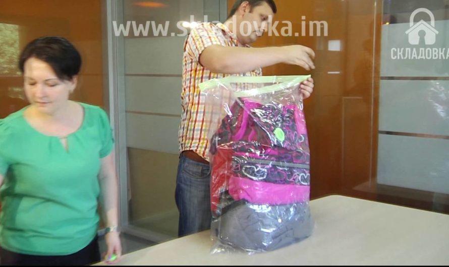 Вакуумный мешок. Упаковка вещей для хранения и переезда