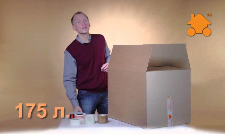 Картонные коробки 175 литров для объемных вещей